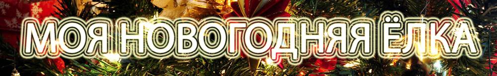 моя новогодняя елка, ваши ёлки, ёлка под новый год